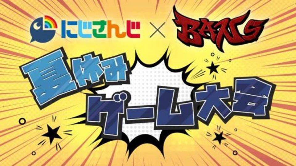 【にじさんじ×BANs夏休みゲーム大会】顔合わせピクトセンス