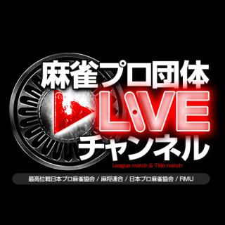 麻雀プロ団体LIVEチャンネル
