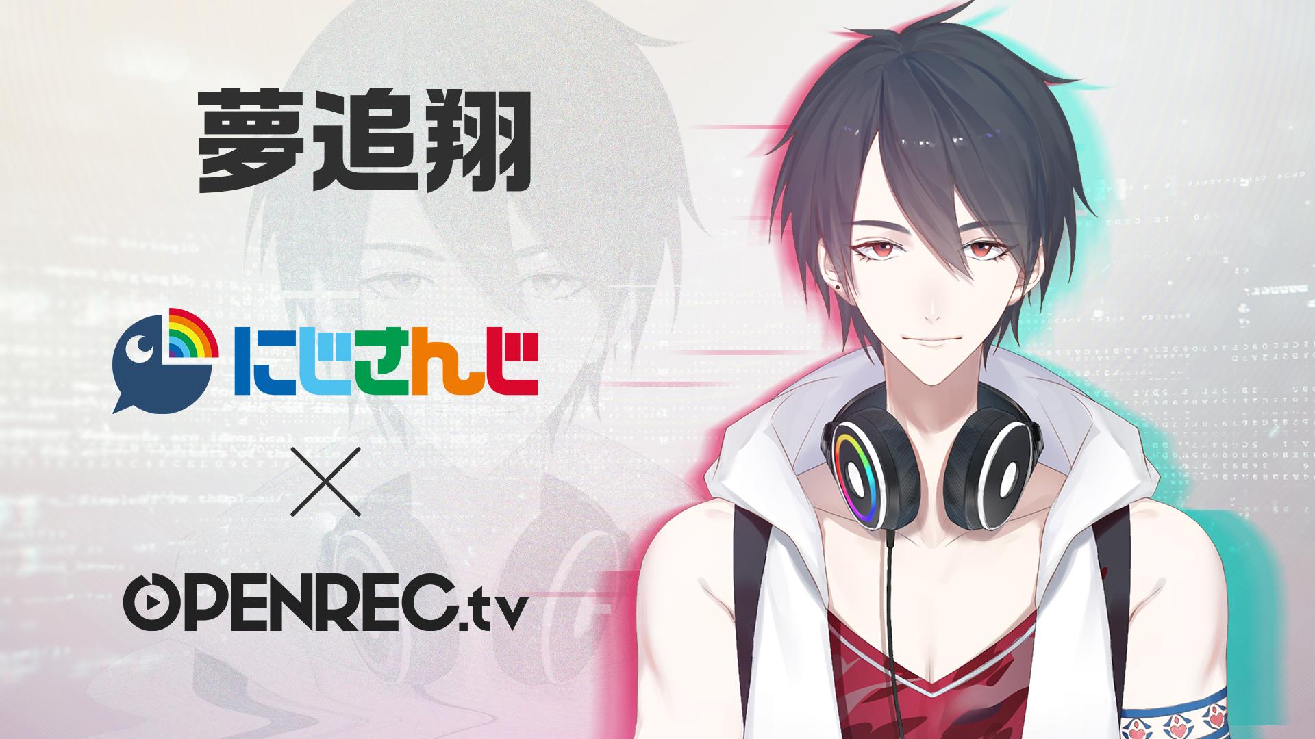 夢追翔 | OPENREC.tv (オープンレック)