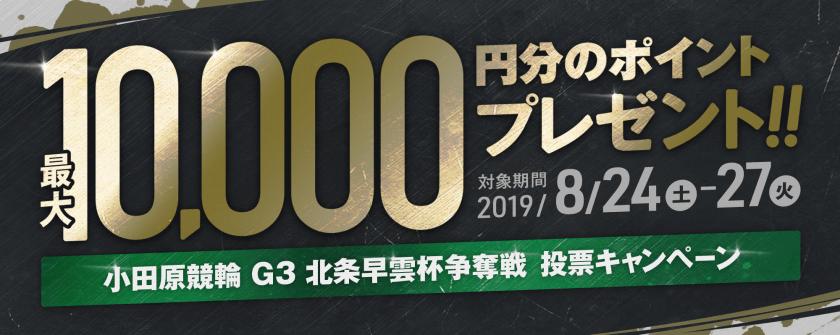 【投票キャンペーン】小田原記念競輪(GⅢ)画像