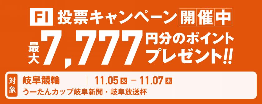 岐阜競輪F1 うーたんカップ 岐阜新聞・岐阜放送杯画像