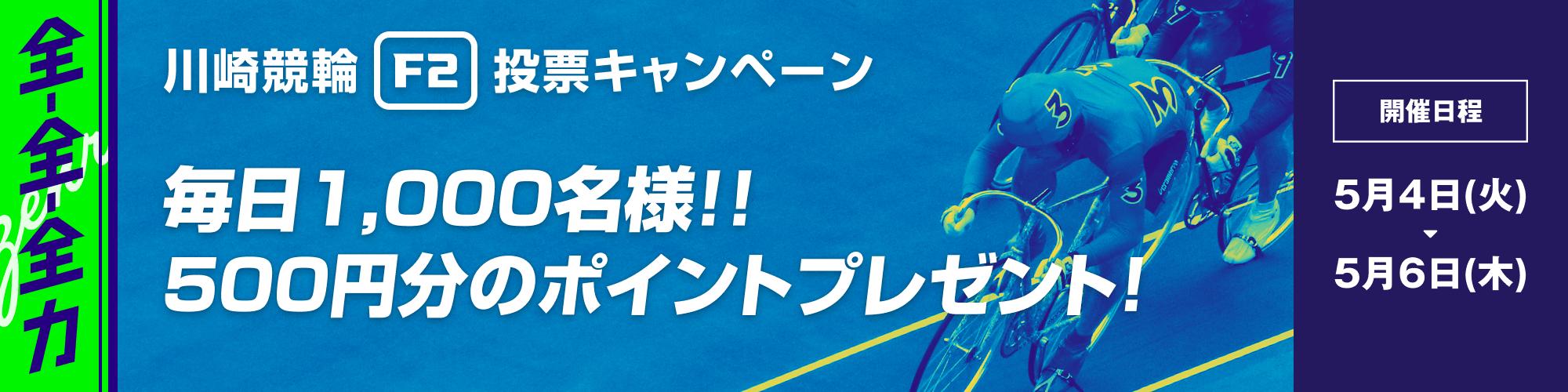 【全-全-全力!】毎日1,000名様!川崎競輪ミッドナイト投票キャンペーン