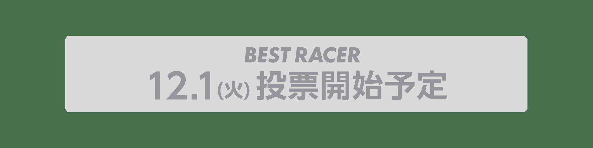 12月1日(火)最優秀BEST RACER投票開始予定