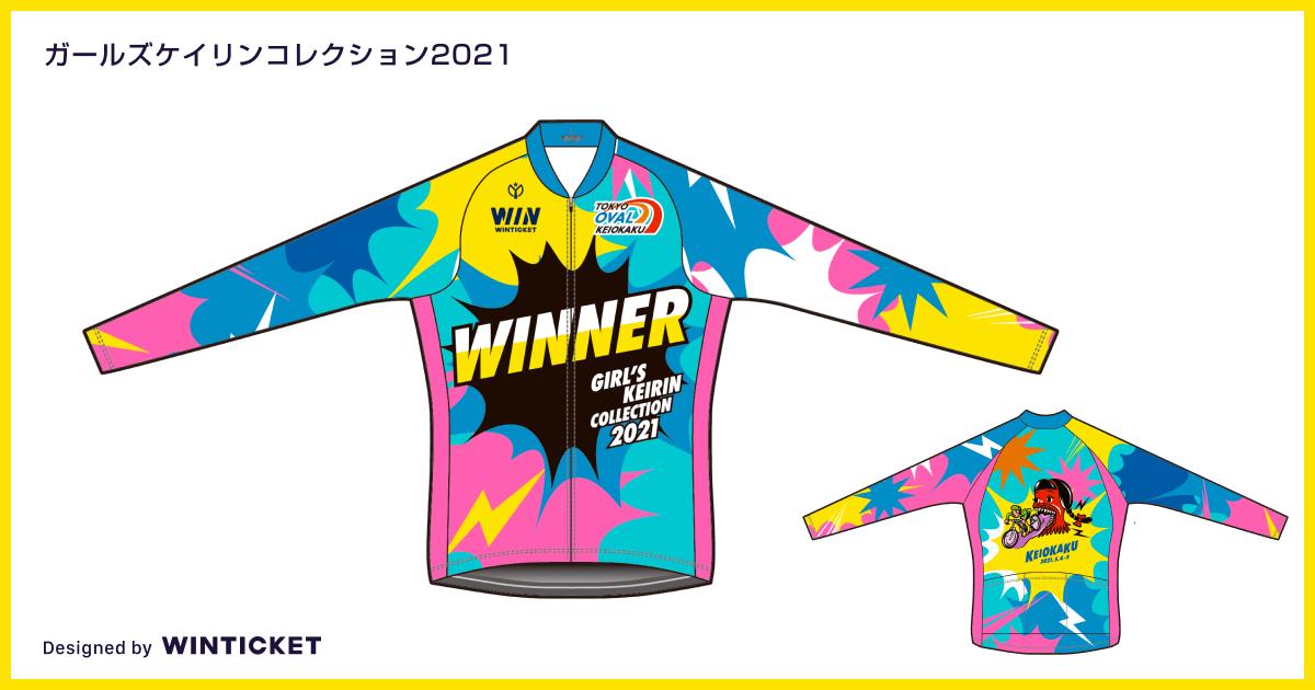 第75回日本選手権競輪ガールズケイリンコレクション2021ジャージ
