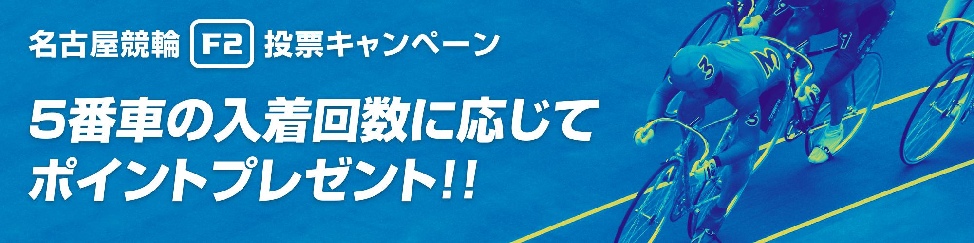 名古屋競輪のバナー