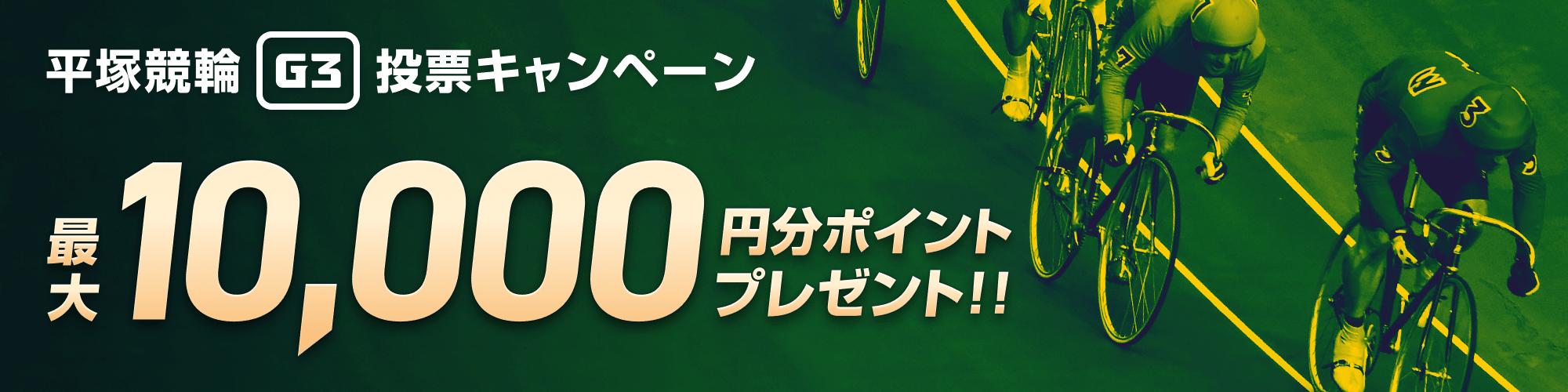 平塚競輪G3投票キャンペーン最大10,000円分のポイントプレゼント