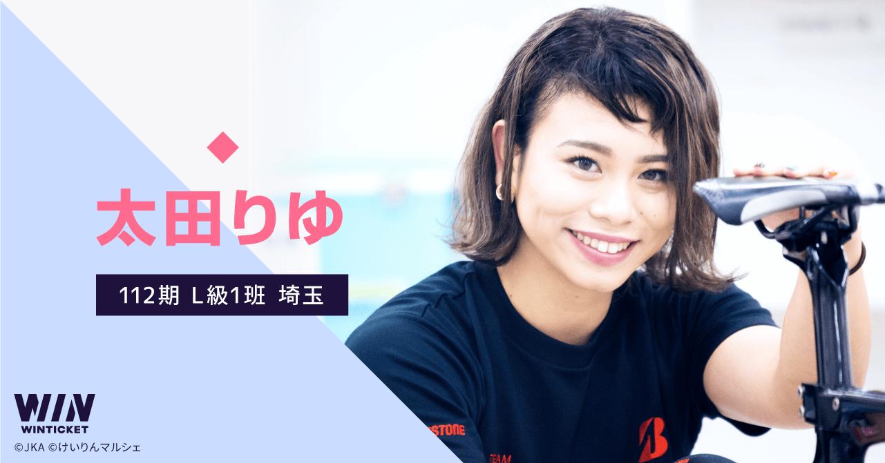 太田りゆガールズ競輪選手