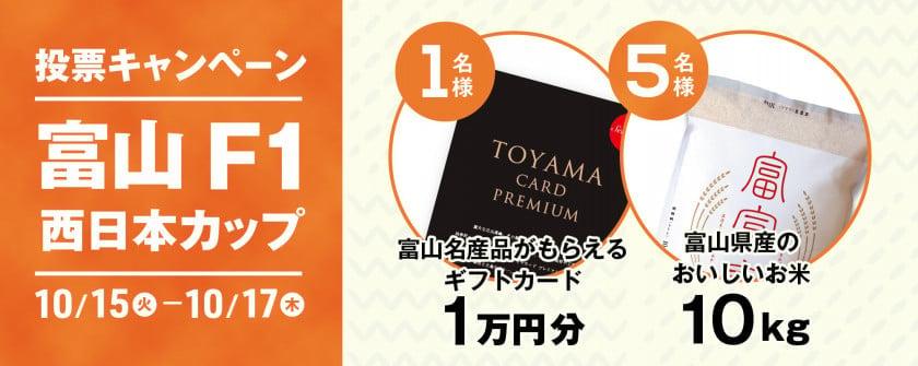 【富山名産品が当たる】富山競輪F1 西日本カップ・報知新聞社杯投票キャンペーン画像