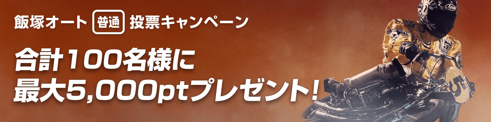 飯塚オート 令和3年度飯塚市営第1回第2節