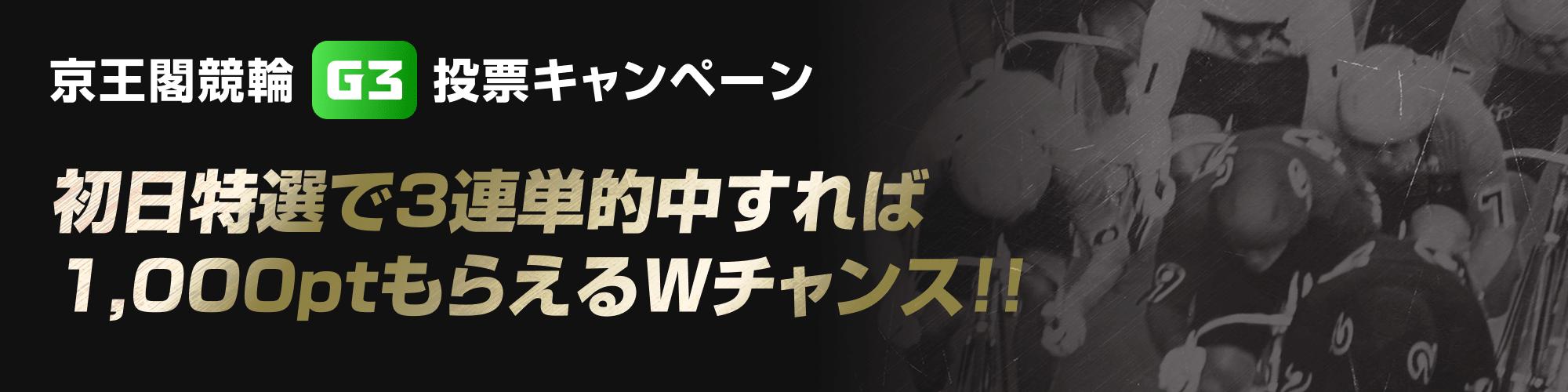 <京王閣競輪G3 京王閣記念ゴールドカップのバナー>