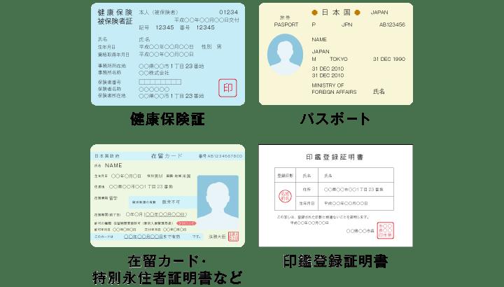 健康保険証。パスポート。在留カード・特別永住者証明書など。印鑑登録証明書